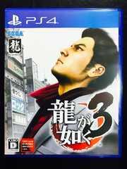 龍が如く3 サウンドトラックコード付き PS4