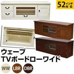 ウェーブ TVボード ローワイド DBR/LBR/WW