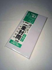 長形3☆二重封筒☆〒枠なし☆