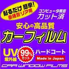 トヨタ エスティマ R1・2 カット済みカーフィルム
