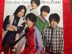 SexyZone Colorful eyes メモリアル盤DVD&フォトブック付き 限定