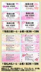 ■E-5■桜*お礼.取扱注意シール…12種36枚