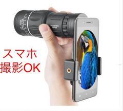 単眼鏡《かんたん固定》高倍率《40×60》iphone撮影