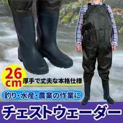 チェストウェーダー 26cm 胴長 ゴム長 川 渓流 海釣りに