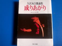 矢沢永吉   旧版文庫本 「成りあがり」