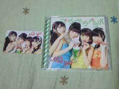 CD+DVD Not yet(AKB48) ペラペラペラオ Type-B