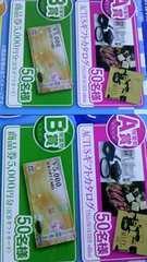 JCBギフトカード5000円分/ACTUSギフトカタログ当たる★1ロ