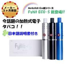 【Herbstick Eco最新モデル】 FyHit Eco-S ブルー 保証付