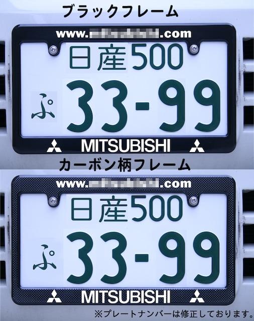 MITSUBISHI ナンバーフレーム 三菱 カーボン柄 ブラック < 自動車/バイク