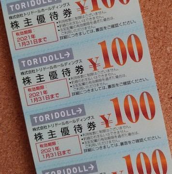 トリドールホールディングス 株主優待券 1000円分