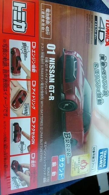 トミカ 4D トミカフォーディー 日産スカイラインGT-R 01 未開封 新品 バイブラントレッド < ホビーの