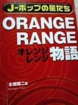 【ORANGE RANGE】物語 オレンジレンジ