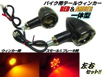 バイク用/一体型補助テール内蔵ウィンカー2個/ツインカラー/赤黄