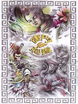 刺青 参考本 唐門刺青【タトゥー】