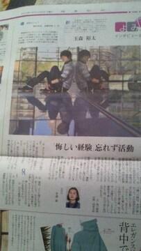玉森裕太'13.3.3  読売新聞の朝刊  よみほっとTV