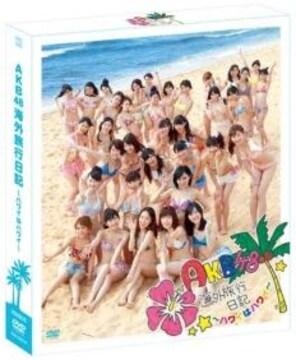●AKB48海外旅行日記〜ハワイはハワイ〜【DVD/未開封】