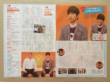 村上信五 ビートたけし◆月刊TVnavi 2017年10月号 切り抜き 抜無