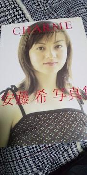 安藤希写真集●CHARME■近代映画社
