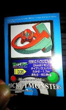 ポケットモンスターシール【デオキシスディフェンスフォルム】