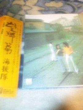 紙ジャケットCD 海援隊 望郷篇 武田鉄也