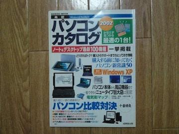 パソコンカタログ 2002年