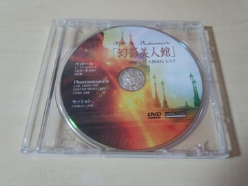 DVD「ヴィドールPhantasmagoria幻影美人館 2006.3.22大阪BIG CAT