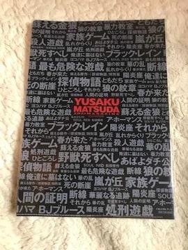 松田優作DVDマガジンクリアファイル新品未使用未開封