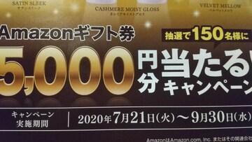 タイアップアマゾンギフト券5000円150名当たるレシート1口