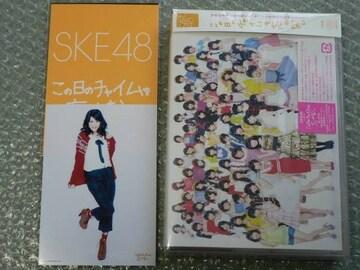 新品/SKE48【この日のチャイムを忘れない】CD+DVD(初回盤)生写真