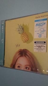 西野カナ パッ 初回生産限定CD+DVD