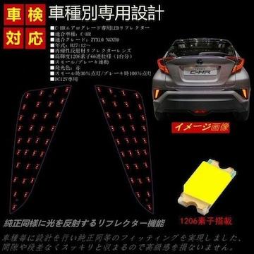 送料無料 C-HR(CHR)ZYX10/NGX50 LEDリフレクター テール連動