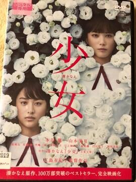 中古DVD☆少女☆本田翼 山本美月 真剣佑☆湊かなえ☆