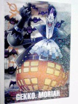 〜ワンピース〜『GEKKO.MORIAH』のカード(No.57)