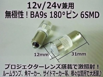 12V/24V兼用 BA9s 6SMD LED2個 赤/トラック可 LED電球