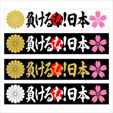 菊紋 桜 負けるな!日本 マグネットプレート 20センチ