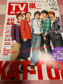 ★1冊/TVガイド 2010.5.15〜 関東版