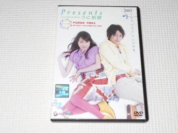 DVD★Presents うに煎餅 レンタル用 戸田恵梨香