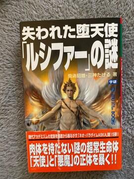 失われた堕天使 ルシファーの謎