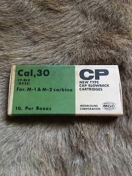 モデルガン MGC製 M1カービン&M2カービン用 カートリッジ 未使用