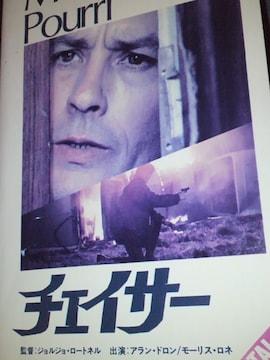 正規VHS*入手困難>アラン・ドロン主演1978年チェイサー