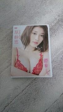 美品:原幹恵:DVD/好き…。