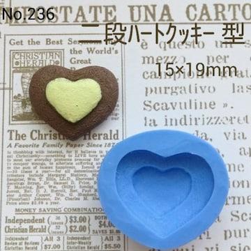 スイーツデコ型◆二段ハートクッキー◆ブルーミックス・レジン・粘土
