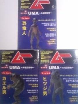 ◆ムー(MU)UMA〜未確認動物〜 ★恐竜人/カエル男/ヒツジ男