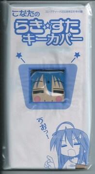 ☆コンプティーク 2月号『らき☆すた』こなた キーカバー