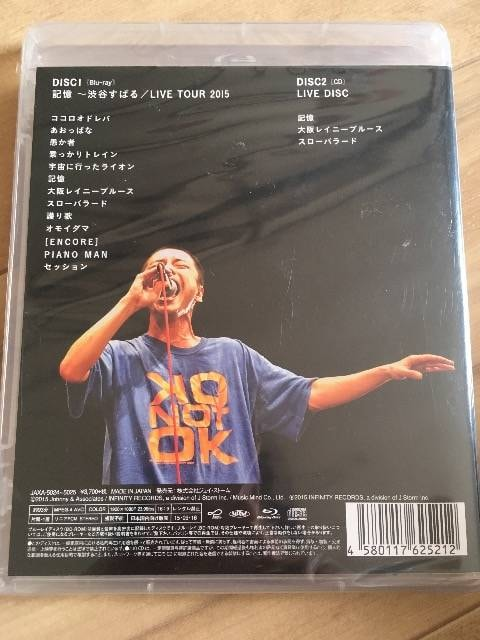 関ジャニ∞渋谷すばるくん ソロツアー記憶Blu-ray盤 未開封 < タレントグッズの