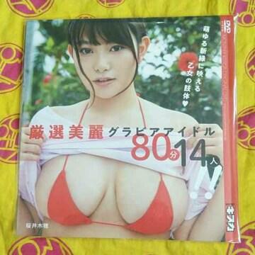 DVD美少女アイドル 井木穂夢見るぅ白谷みこ白瀬由衣設楽エリカ他