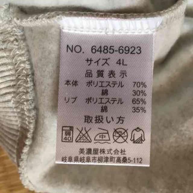nekotsubo・猫キャラクター柄裏起毛トレーナー。茶 < 女性ファッションの
