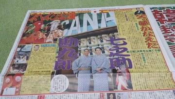 2018.6.29 日刊スポーツ新聞「勘九郎・七之介」ラスト�@枚