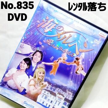 No.835【海のメルヘン】【レンタル落ち ゆうパケット送料 ¥180】
