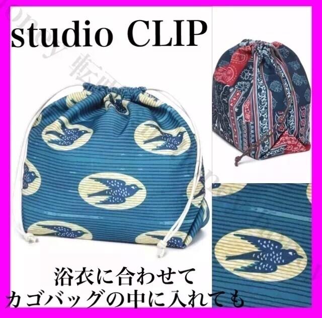 studioCLIP●アソート柄巾着バッグ●浴衣やカゴバッグの中にも  < ブランドの